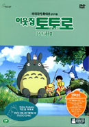 My Neighbour Totoro cover